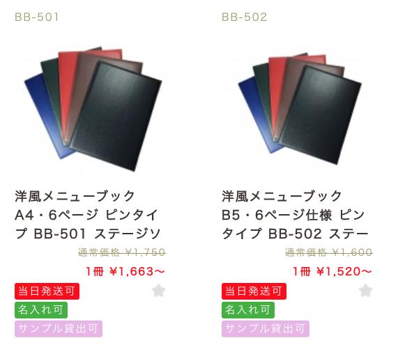 キャンペーン価格表示例
