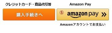 カート画面Amazon Payボタン