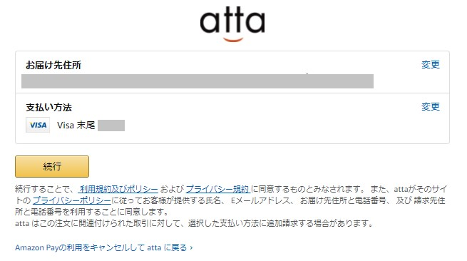 Amazon支払方法、配送先確認画面