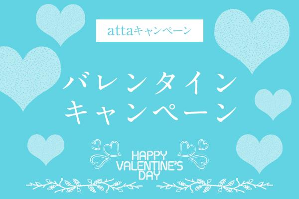 【attaキャンペーン】バレンタインキャンペーン!