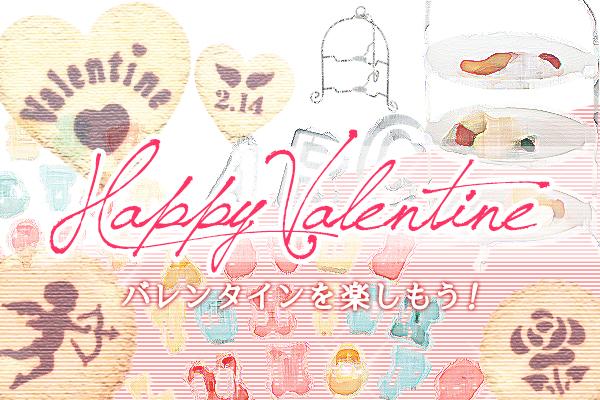 vol.21 「バレンタインを楽しもう!」