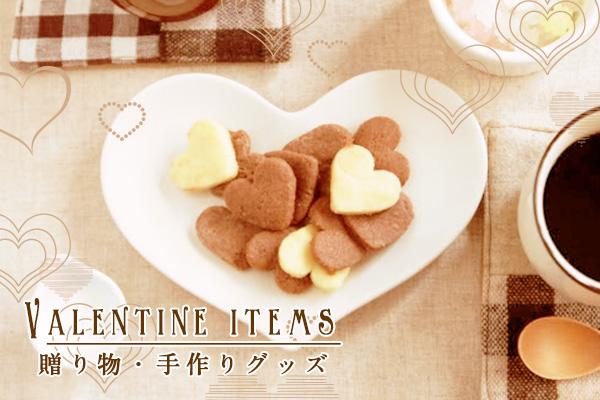 vol.32 バレンタイン特集