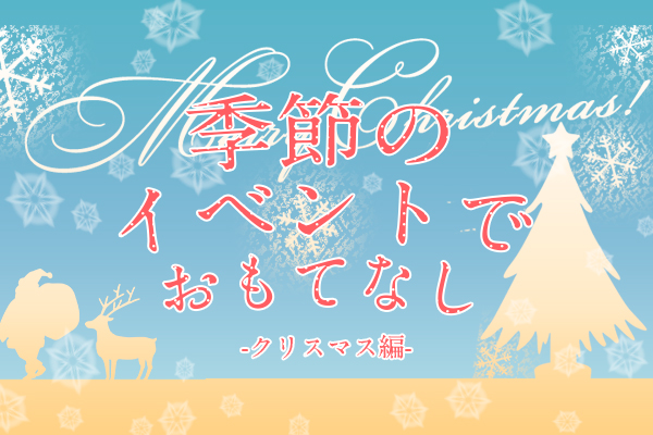 ideanote_omotenashi181