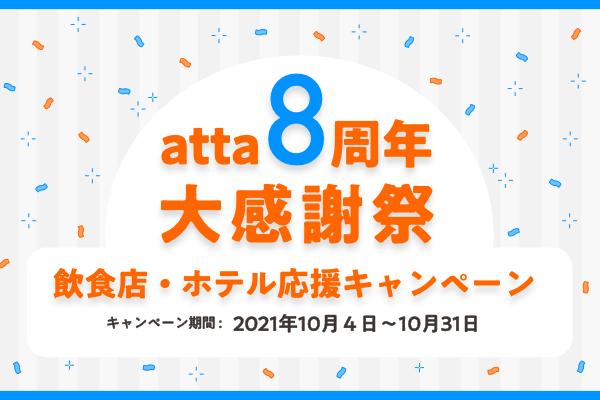 atta8周年大感謝祭 飲食店・ホテル応援キャンペーン