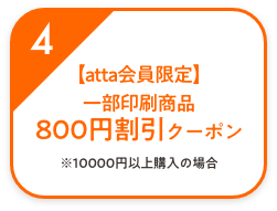 【atta会員限定】一部印刷商品800円割引クーポン