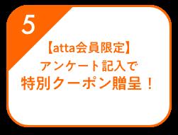 【atta会員限定】アンケート記入で特別クーポン贈呈!