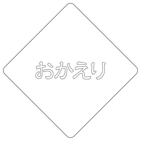 カフェアートステンシル おかえり1 LAS-0067 4573169220672