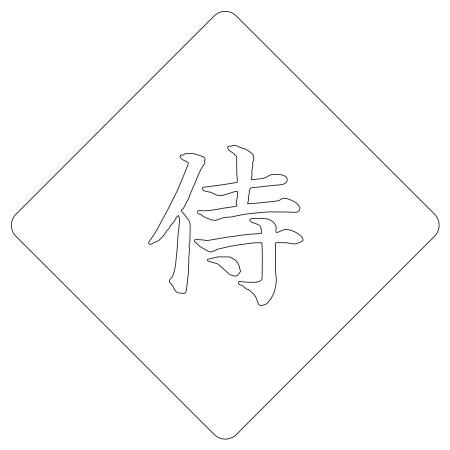 カフェアートステンシル 侍 LAS-0070 4573169220702