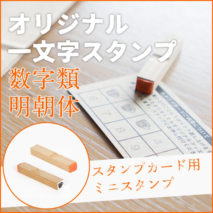 Mini Rubber Stamp Opening \u00d8 1,1 cm