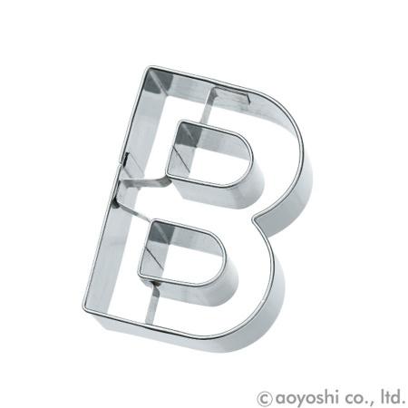 ステンレスクッキー抜型 アルファベット B クッキーカッター MQ-GB-196308