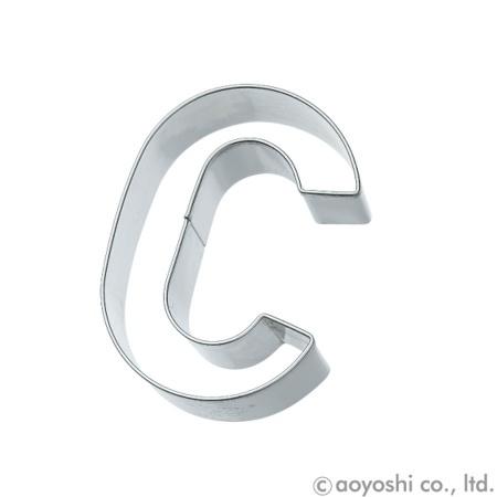 ステンレスクッキー抜型 アルファベット C クッキーカッター MQ-GB-196315